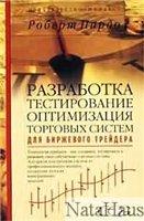 Razrabotkatiestirovaniie_i_optimizatsiia_torghovykh_sistiem.jpg