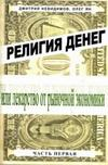 Rielighiia_Dieniegh_ili_Liekarstvo_ot_Rynochnoi_Ekonomiki.jpg