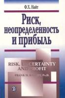 Risk_nieopriedieliennost_i_pribyl.jpg