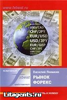 Rynok_forieks_-_vash_put_k_uspiekhu.jpg