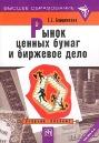 Rynok_tsiennykh_bumagh_i_birzhievoie_dielo-2.jpg