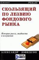 Skolziashchii_po_liezviiu_fondovogho_rynka.jpg