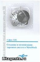 Sozdaniie_i_optimizatsiia_torghovykh_sistiem_v_MetaStock.jpg