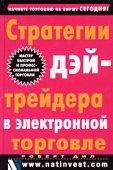 Stratieghii_dieitrieidiera_v_eliektronnoi_torghovlie.jpg