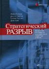 Stratieghiia_Moshchnyi_Instrumient.jpg