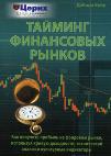 Taimingh_finansovykh_rynkov.jpg