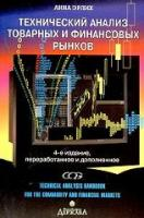 Tiekhnichieskii_analiz_tovarnykh_i_finansovykh_rynkov.jpeg