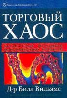 Torghovyi_khaos.jpg