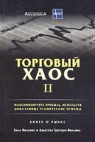 Torghovyi_khaos_-_vtoroie_izdaniie.jpg