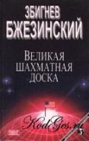 Vielikaia_shakhmatnaia_doska.jpg