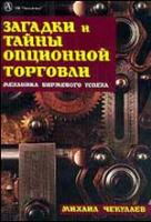 Zaghadki_i_tainy_optsionnoi_torghovli.jpg