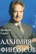 alkhimiia_finansov.jpg
