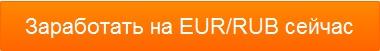forex-eur-rub.jpg