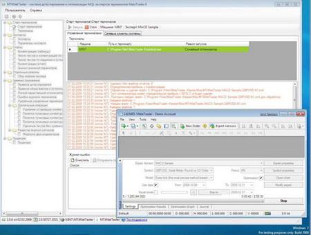MT4NetTester — управление торговыми экспертами и терминалами MetaTrader 4 для Forex