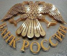 forex-russia-10112014.jpg