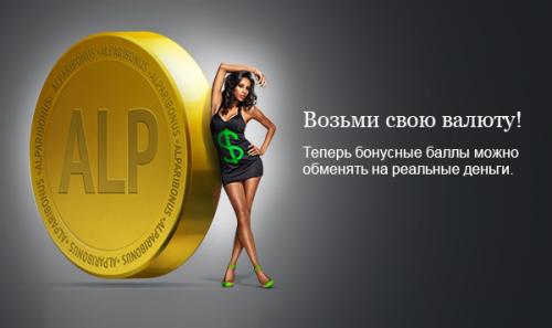 banner_bonus_na_dengi.png